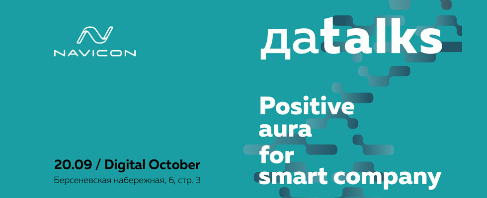 Форум Navicon. Data Talks 2018. Positive Aura for Smart Companies
